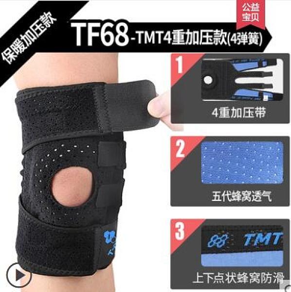 運動護膝蓋護漆籃球跑步女半月板登山徒步爬山裝備男關節保護套ATF 雙十一特惠
