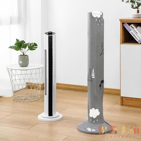 塔扇套防塵罩通用美圓柱立式塔式電風扇保護罩子落地式【倪醬小鋪】