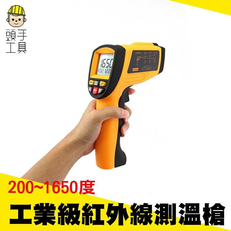 【頭手工具】測油溫 高爐測溫 溫度監控 機台測溫 高精度溫度槍 CE工業級200~1650度紅外線測溫槍 烘焙器具非接觸測溫儀