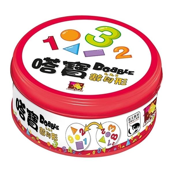 『高雄龐奇桌遊』 嗒寶 數與形 DOBBLE 123 繁體中文版 正版桌上遊戲專賣店