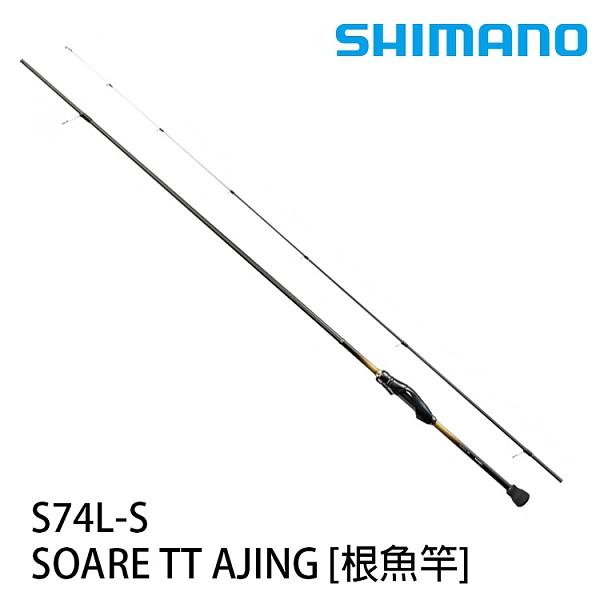 漁拓釣具 SHIMANO SOARE TT AJING S74LS [根魚竿]