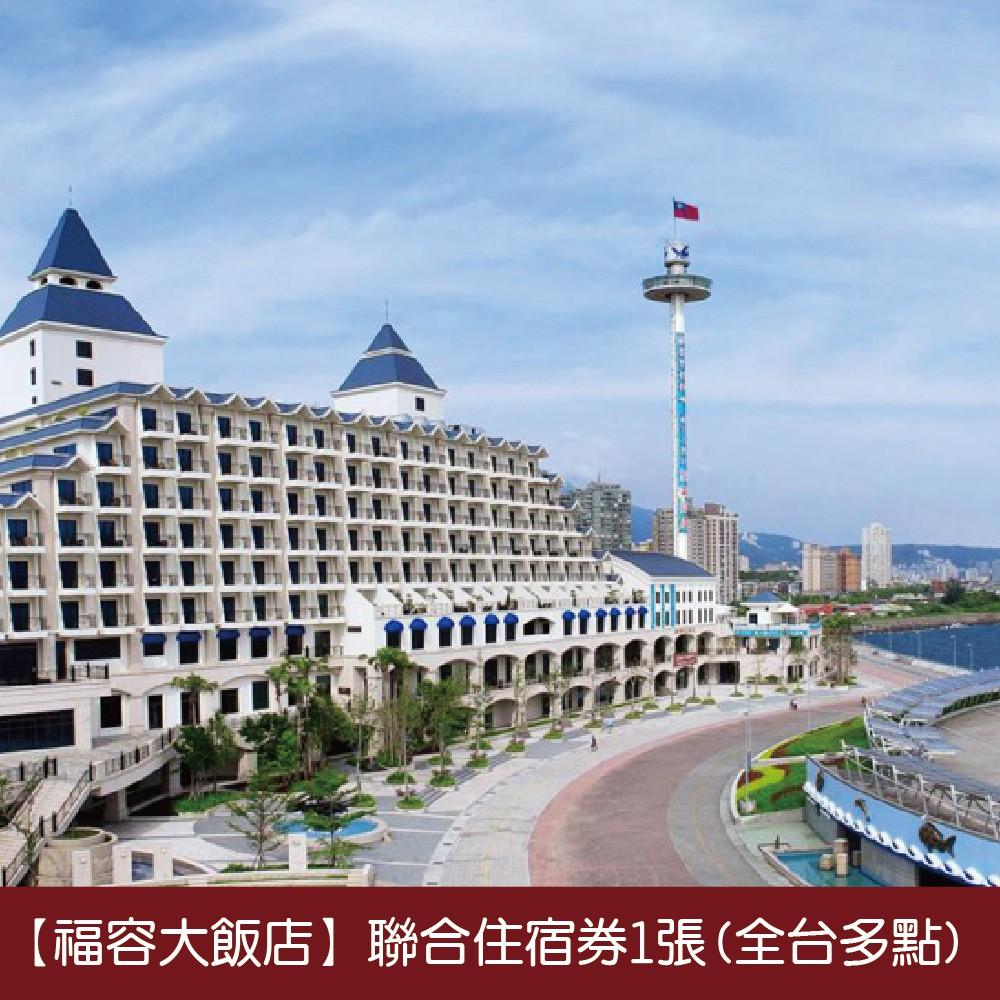 福容大飯店聯合住宿券1張(全台多點)(有限期限2021/12/22)【可刷卡】