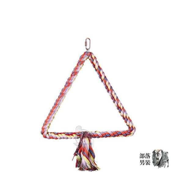 鳥站架 三角棉繩鞦韆玩具鸚鵡站架子站棒鸚鵡鳥籠子用品快樂鳥嘴大鸚帝國T