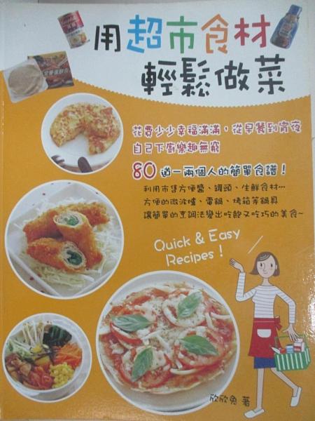 【書寶二手書T6/餐飲_D3A】用超市食材輕鬆做菜_欣欣兔