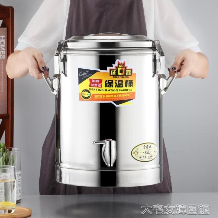 保溫茶桶商用保溫桶不銹鋼大容量奶茶桶飯桶湯桶開水桶雙層保溫桶帶水 台灣現貨 聖誕節交換禮物 雙12YJT