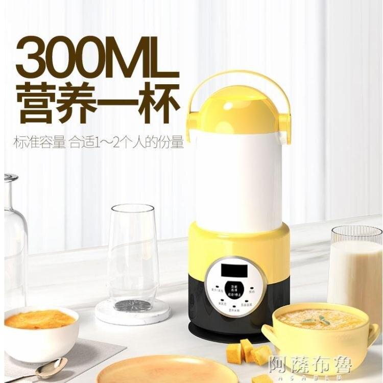 【現貨】豆漿機 樂創家用全自動便攜迷你豆漿機單人加熱破壁榨汁小型1-2人免過濾 快速出貨