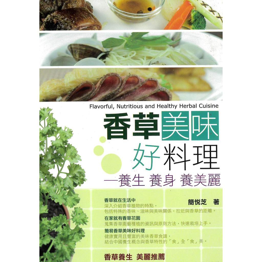 香草美味好料理–養生 養身 養美麗 / 簡悅芝 著