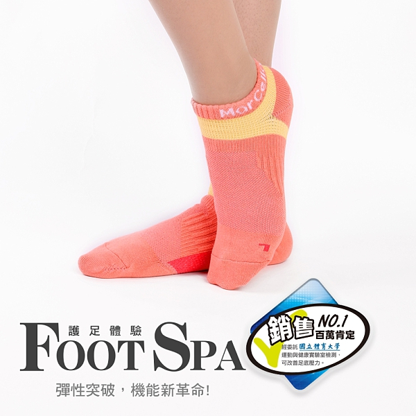 瑪榭 Foot Spa (女)腳踝加強足弓襪/運動襪/短襪 MS-21333-1