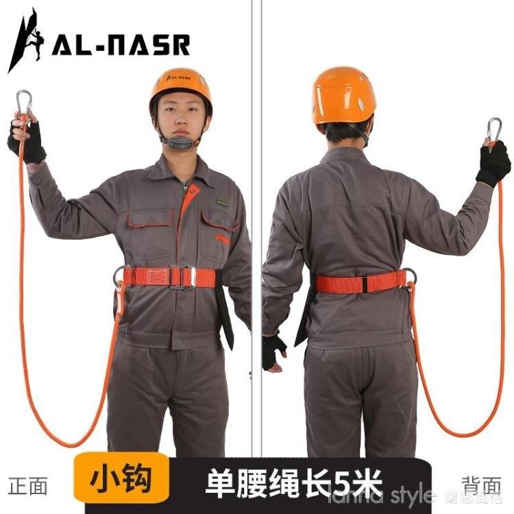 單腰單大鉤輕便空調高空作業保險帶安全帶戶外施工電工腰帶繩套裝  全館免運