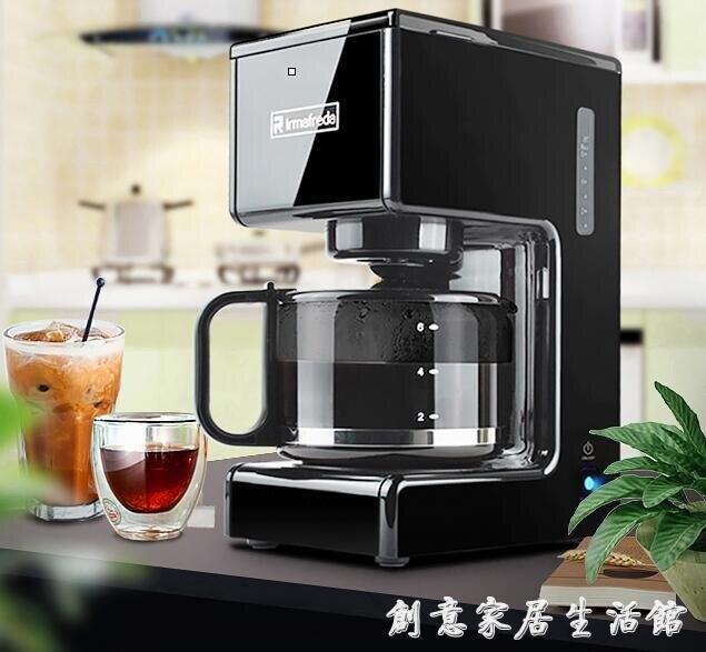 美式咖啡機家用全自動小型滴漏式迷你煮咖啡泡茶一體現磨冰咖啡壺 全館免運