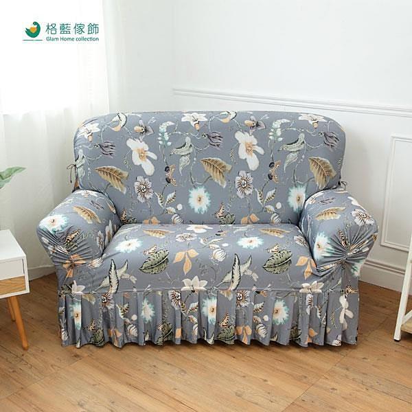 【南紡購物中心】格藍傢飾-迷蝶香裙擺涼感沙發套-1人(灰色)