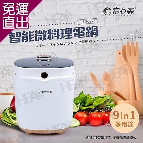 富力森FURIMORI 智能微料理電鍋FU-EC223 FU-EC223【免運直出】