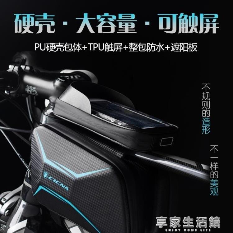 CIGNA自行車包前梁包山地車馬鞍包單車上管包手機包騎行裝備配件- 全館免運