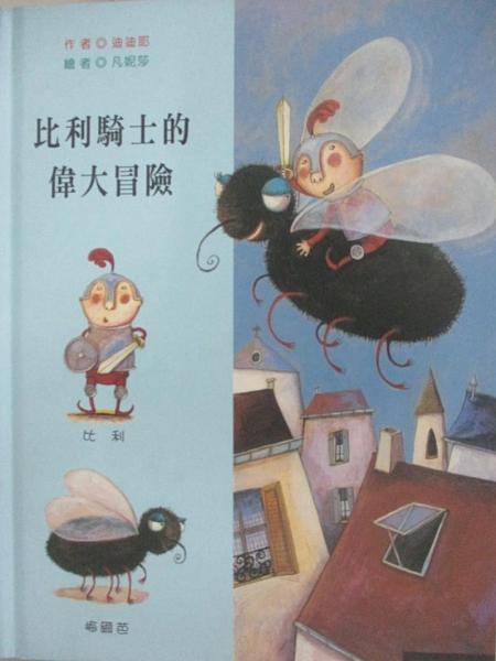【書寶二手書T2/少年童書_B4B】比利騎士的偉大冒險_迪迪耶;凡妮莎, 謝蕙心/譯