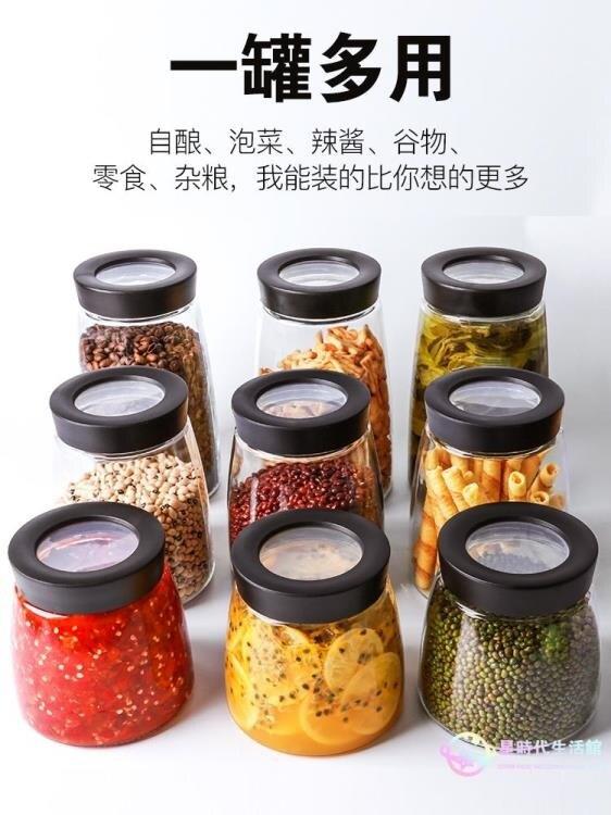 收納罐 密封罐玻璃瓶儲物咖啡豆茶葉罐檸檬蜂蜜收納盒酵素帶蓋食品小罐子 【星時代生活館】