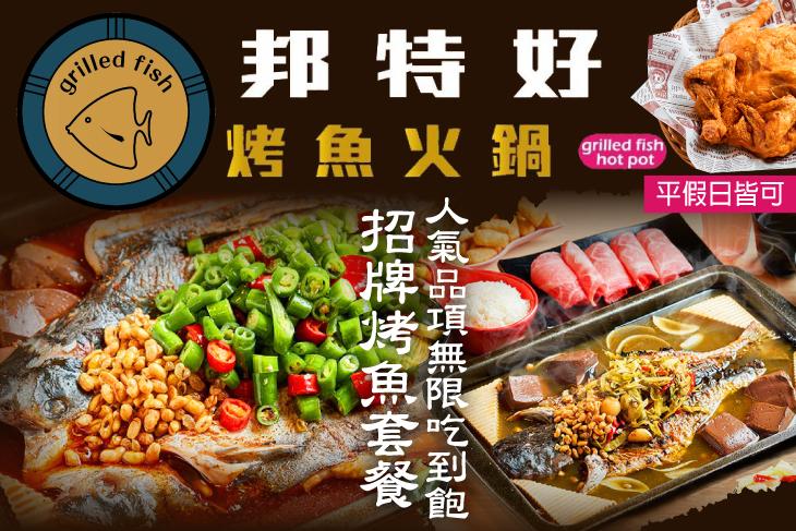 【台北】邦特好烤魚火鍋 #GOMAJI吃喝玩樂券#電子票券#美食餐飲