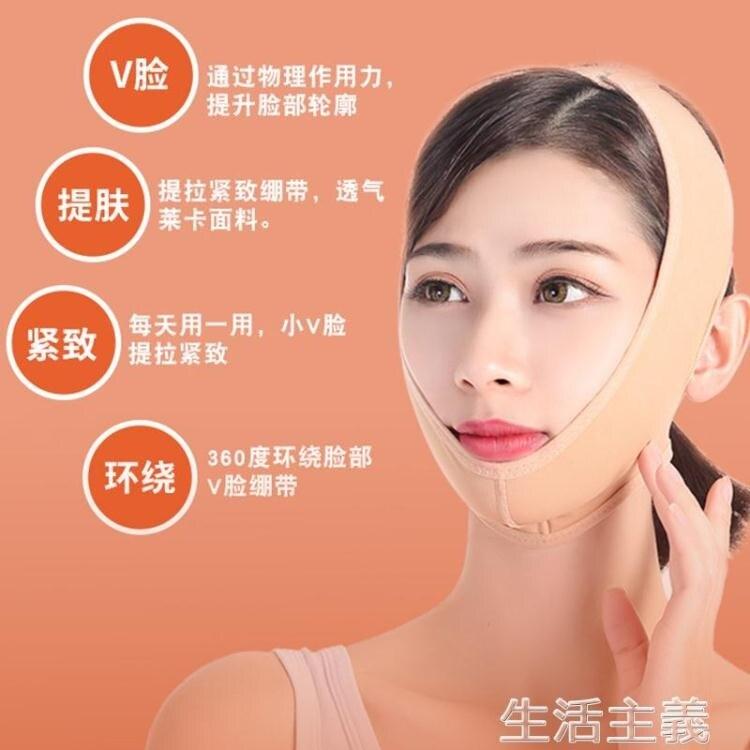 瘦臉神器瘦臉儀面罩小臉繃帶 提拉臉部緊致皮膚雙下巴臉部按摩器 雙11