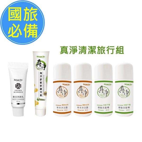 Taiwan Yes 真淨清潔旅行組 (洗面乳 10mL+牙膏 30g+洗髮精 30mLx2瓶+沐浴露 30mLx2瓶)