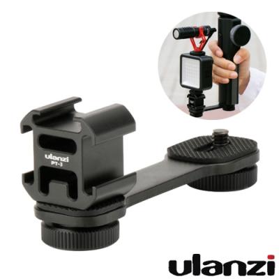 【ulanzi】三熱靴支架延長桿  一轉三直播支架 錄影支架 麥克風架 燈架 PT-3