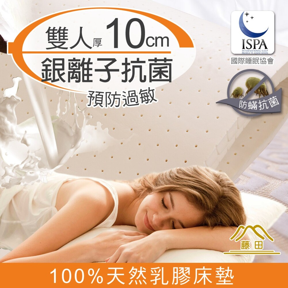 hoi! 日本藤田ag+銀離子抗菌舒柔天然乳膠床墊10cm(雙人)