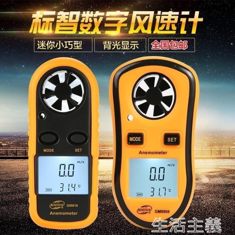 【現貨】測風儀 促銷標智GM816風速儀風速計 風速測量儀風溫風力測試儀測風速儀表 快速出貨