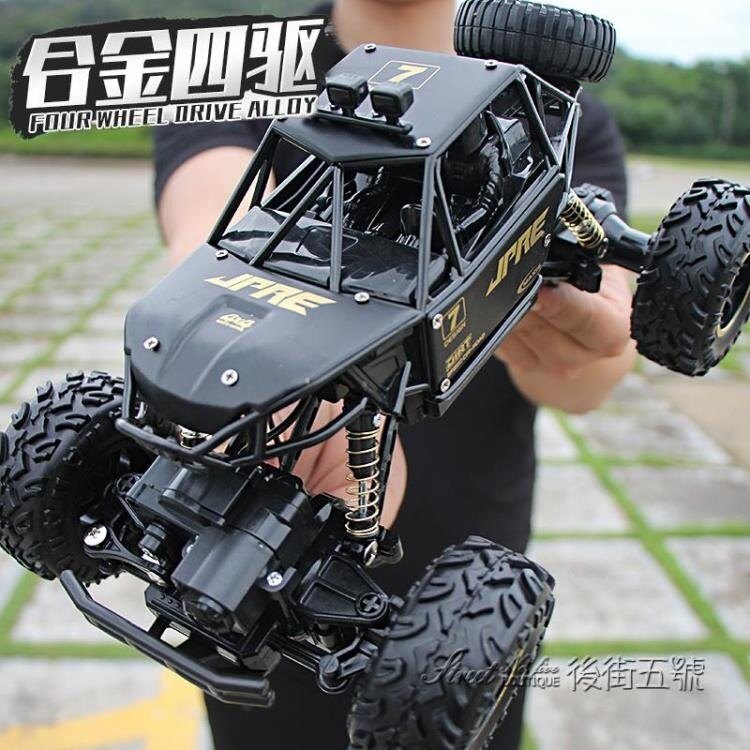 超大合金遙控汽車越野車充電動四驅高速大腳攀爬賽車男孩兒童玩具