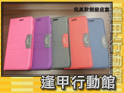 =逢甲行動館=GAMAX STAR 完美款 隱藏磁扣側掀皮套 HTC Desire 10 lifestyle