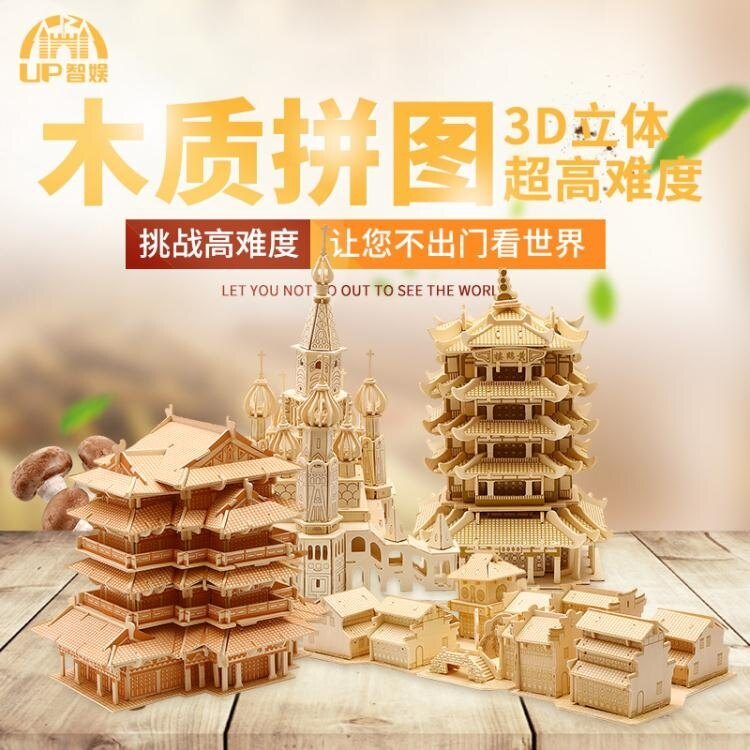 拼圖木制立體拼圖3d成人高難度益智木質建筑手工制作木頭模型超大城堡 衣間迷你屋 凡客名品