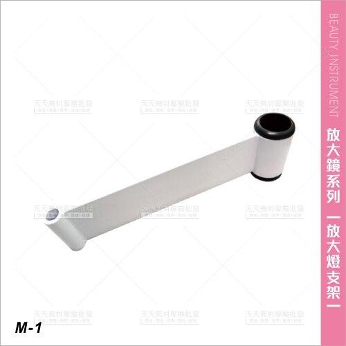典億M-1放大鏡支架(美膚機二合一)[49882]