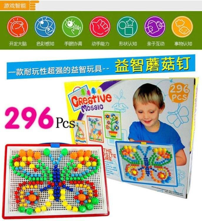 創意組合拼插板兒童益智力拼圖3-9歲幼兒園寶寶男女孩玩具  全館免運