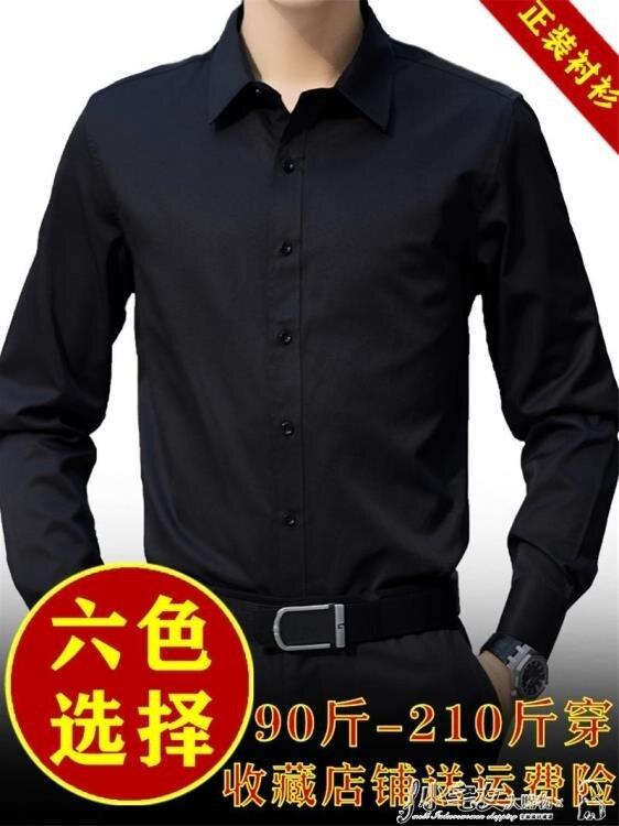 長袖襯衫 白襯衫男長袖免燙商務正裝修身韓版職業上班男士白色休閑西裝襯衣 雙11 尚品衣櫥