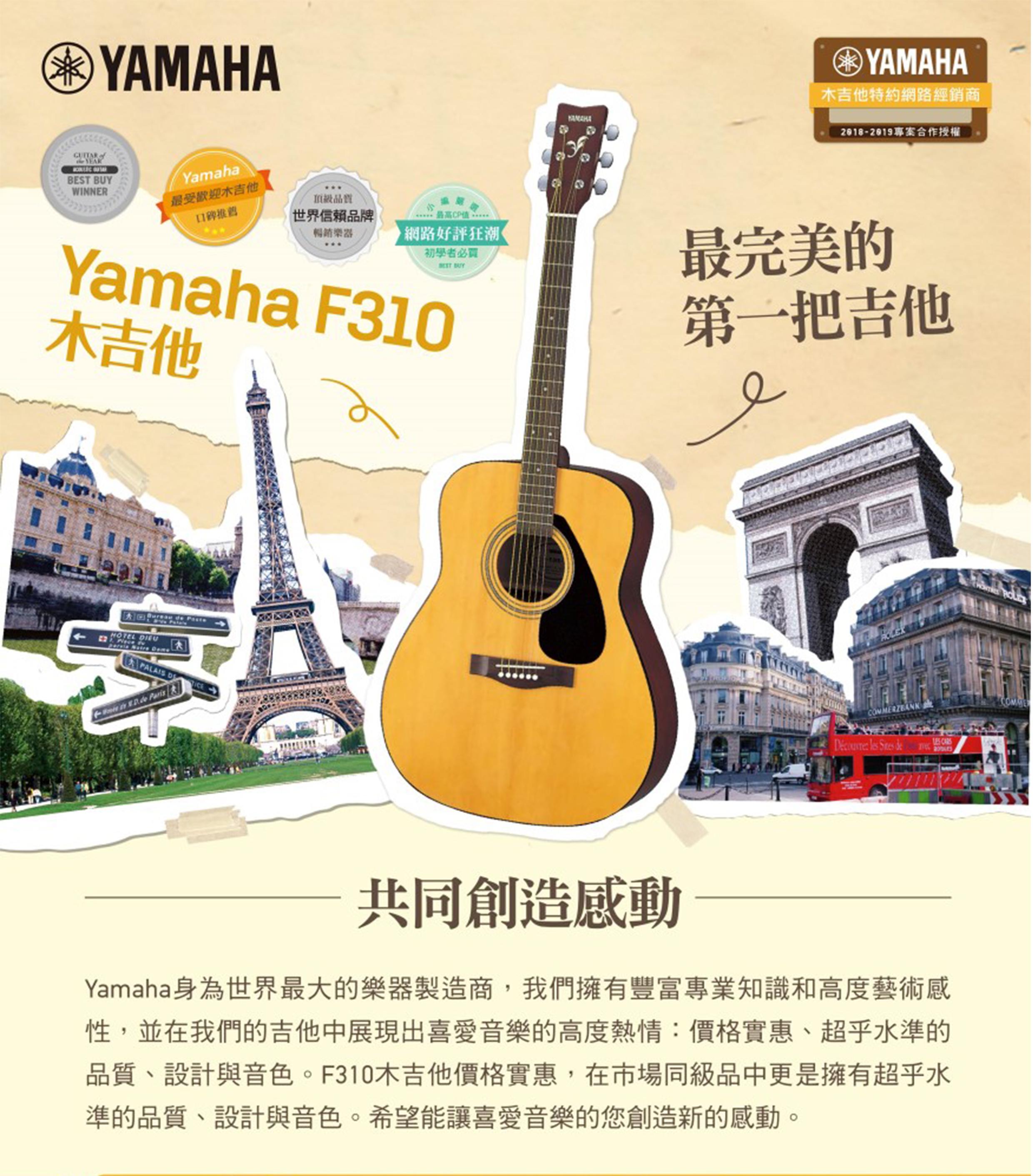 【非凡樂器】YAMAHA 山葉民謠吉他木吉他 漸層色 F310+專利吉他架『超值優惠套餐組』