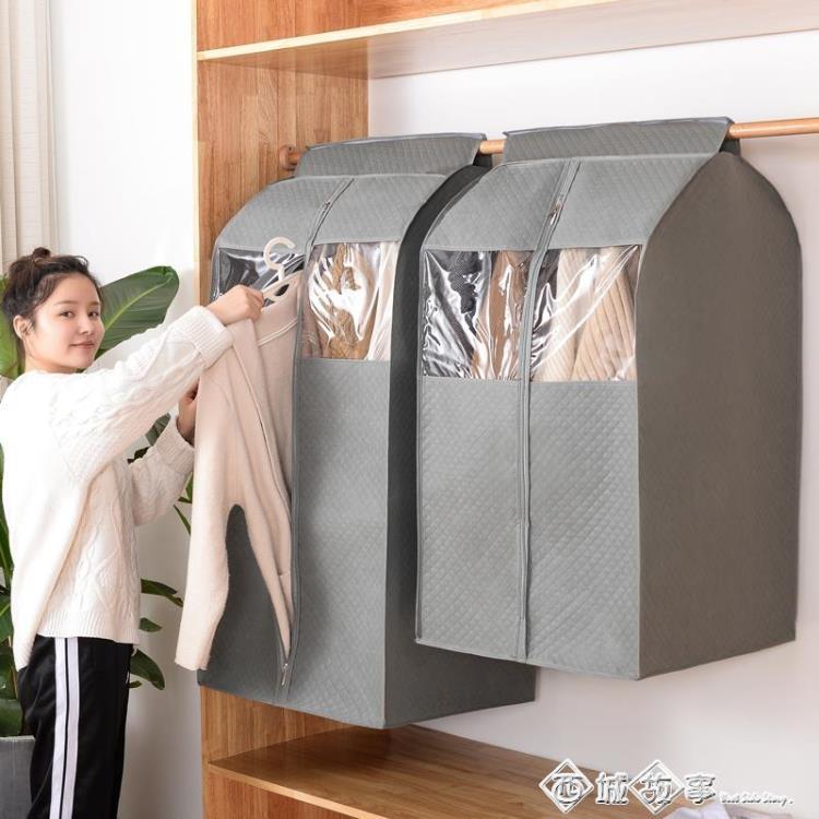 立體防塵袋衣罩衣服袋子家用西服收納袋透明羽絨服防塵套大衣掛袋全館特惠8折