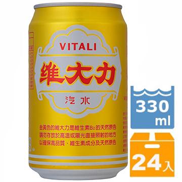 維大力汽水330ml(24入/箱)