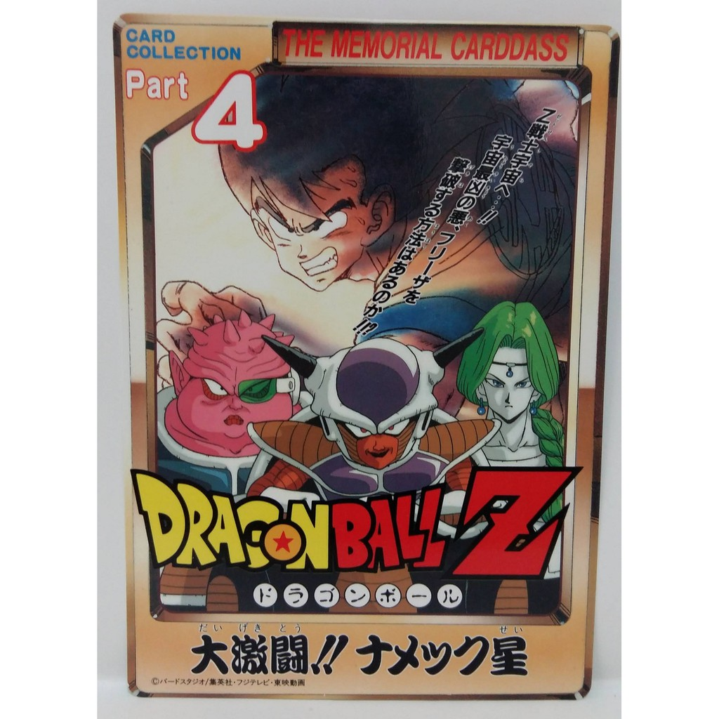 七龍珠 Dragonball 萬變卡 金卡 閃卡 鑽石卡 稀有 紀念大卡 NO.4 1992年 注意有瑕疵 請看商品說明
