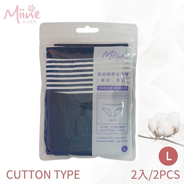 條紋+素色低腰女內褲2入組-L【顏色隨機出貨】