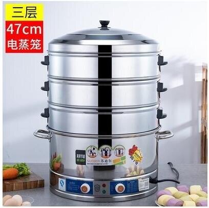 蒸鍋大號電蒸鍋大容量多功能家用三層蒸饅頭超大插電電蒸籠機商用