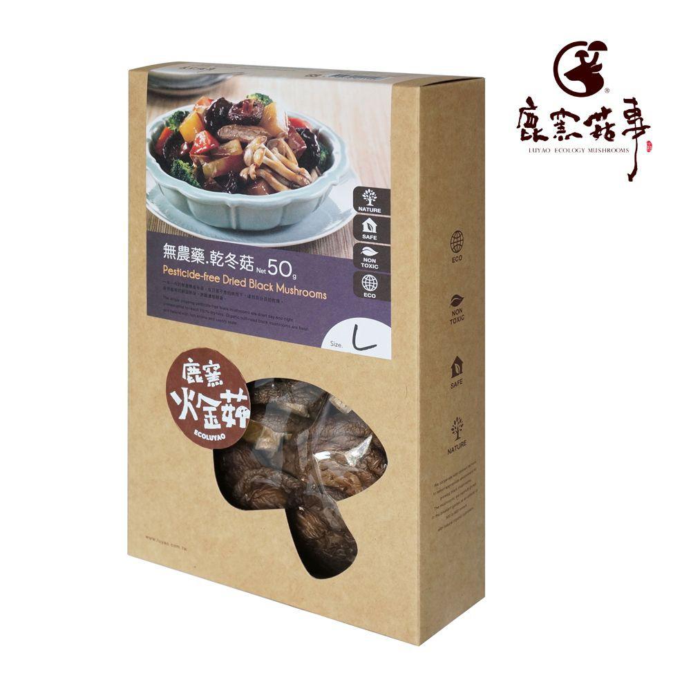 【鹿窯菇事】無農藥乾冬菇 尺寸L 50g (乾香菇)