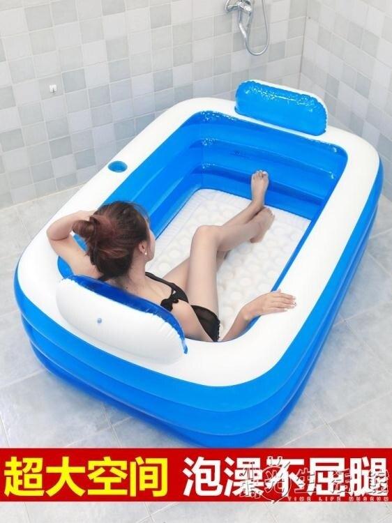 家用摺疊充氣浴缸大人泡澡桶大號可坐躺兒童洗澡桶雙人浴盆加厚女 全館免運