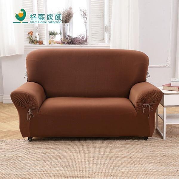 【南紡購物中心】格藍傢飾-典雅涼感彈性沙發套-咖4人