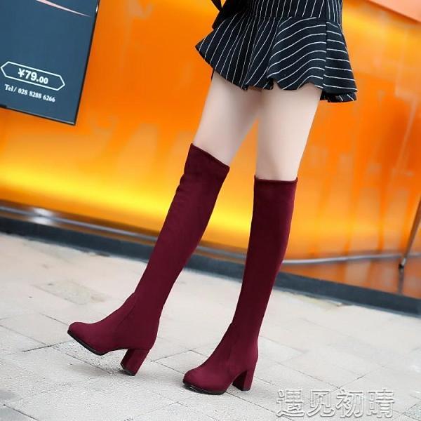 長靴女長筒靴女過膝靴小辣椒冬季鞋子新款韓版百搭粗跟中跟彈力靴 快速出貨