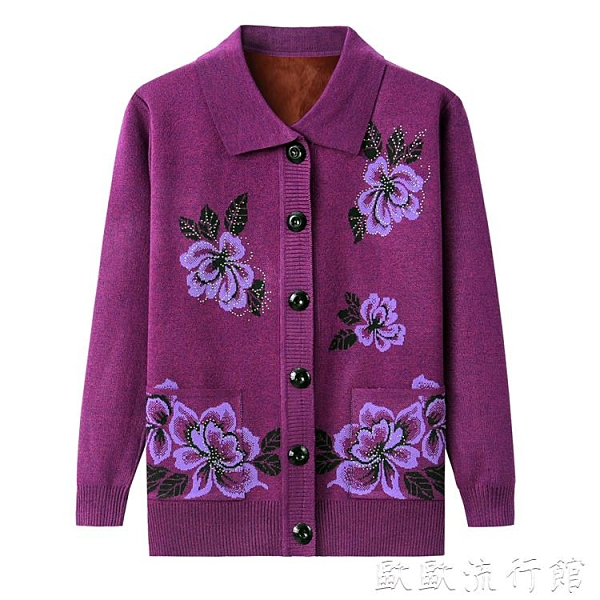 針織開衫外套 中老年人女裝毛衣秋冬媽媽裝針織開衫毛線衣60歲70老奶奶毛衣外套 歐歐