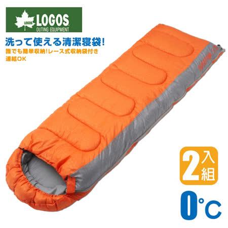 【日本 LOGOS】0℃ 加長加大抗菌防臭丸洗透氣保暖寢具睡袋(中空纖維填充/可機洗)適登山露營旅遊野餐/桔 72600890_兩入組
