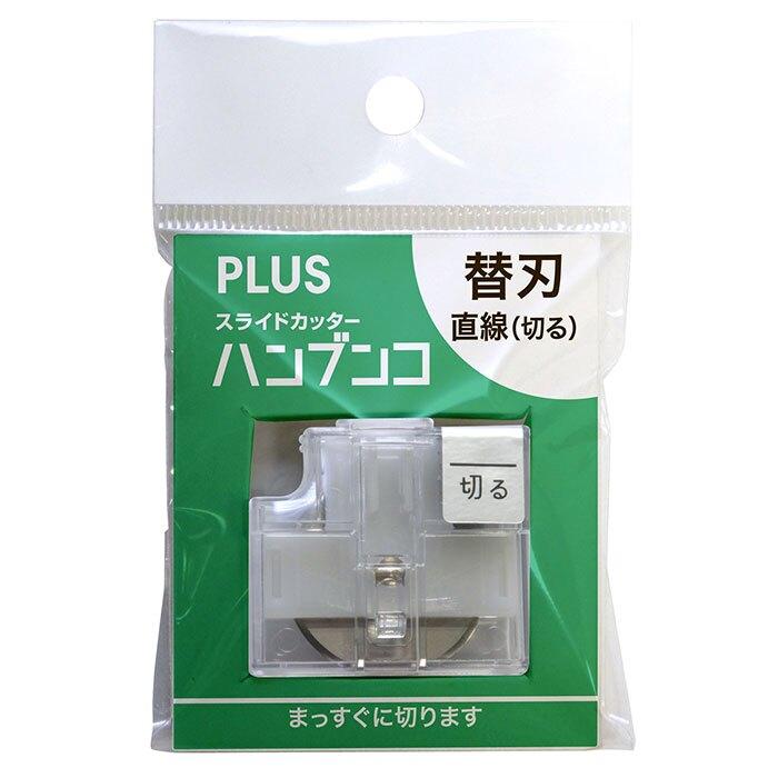 【熱門採購款】 日本 PLUS 普樂士 PK-800H1 直線替刃 /組 ( PK-813 裁紙機專用 )