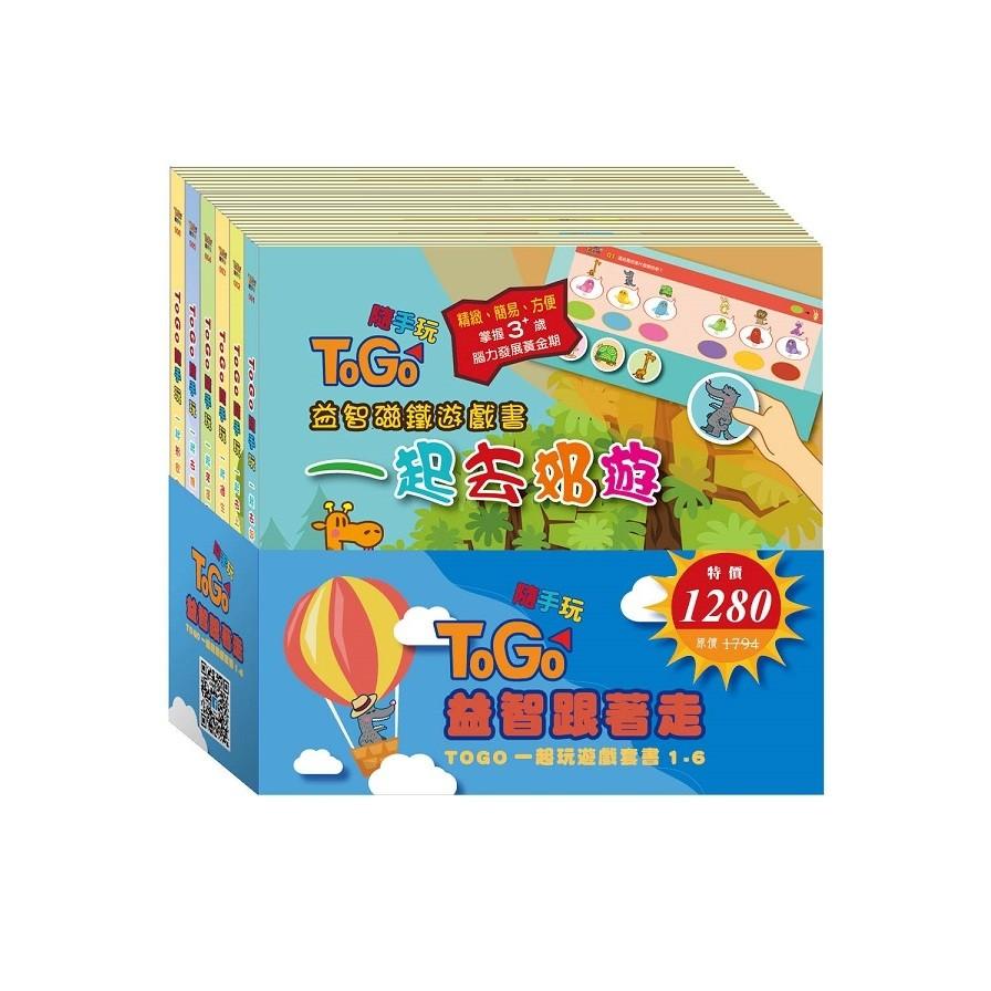 TOGO一起玩遊戲套書(1-6)