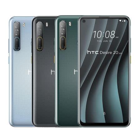 【福利品】HTC Desire 20 Pro (6G/128G)