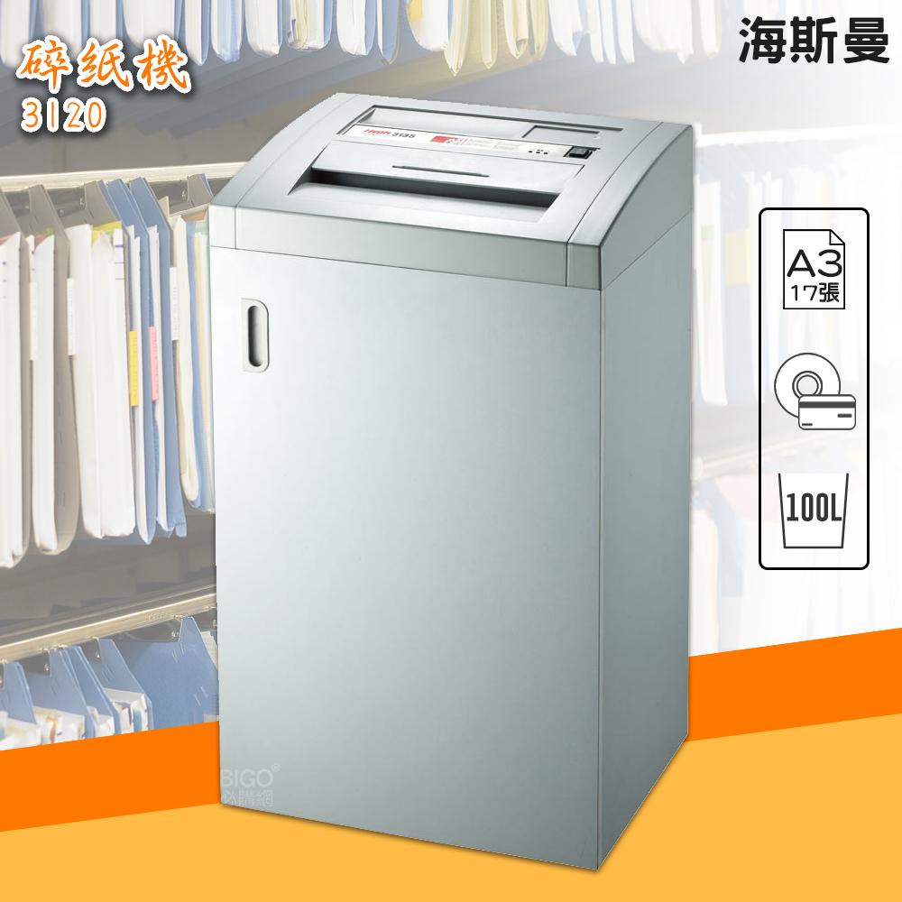 《海斯曼》 3120 碎紙機 電動碎紙機 碎CD 碎信用卡 文件 紙類 保密 銷毀 辦公用品 文書處理