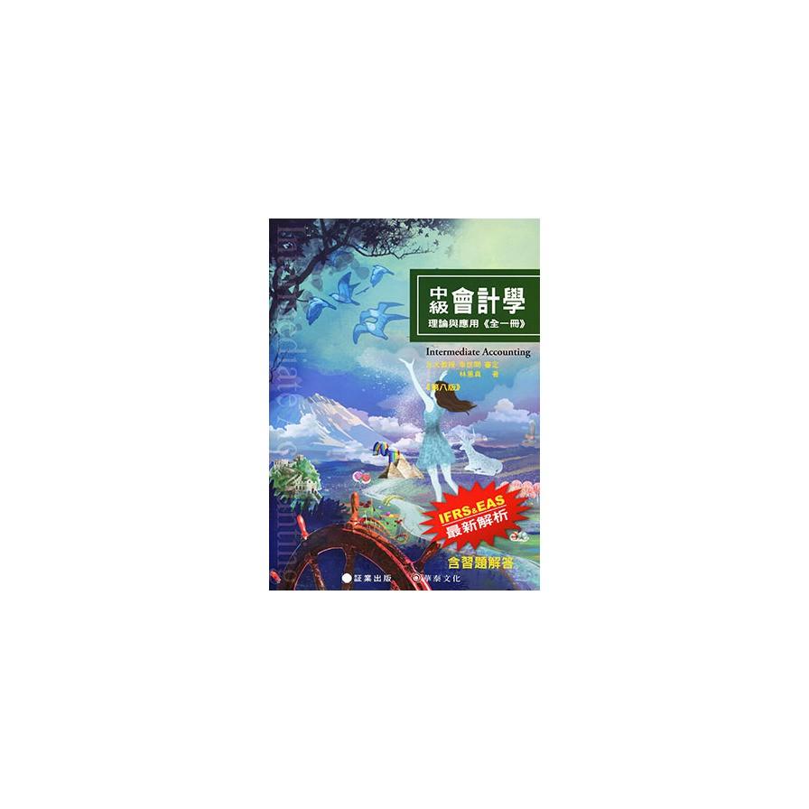 中級會計學理論與應用(全一冊)(8版)