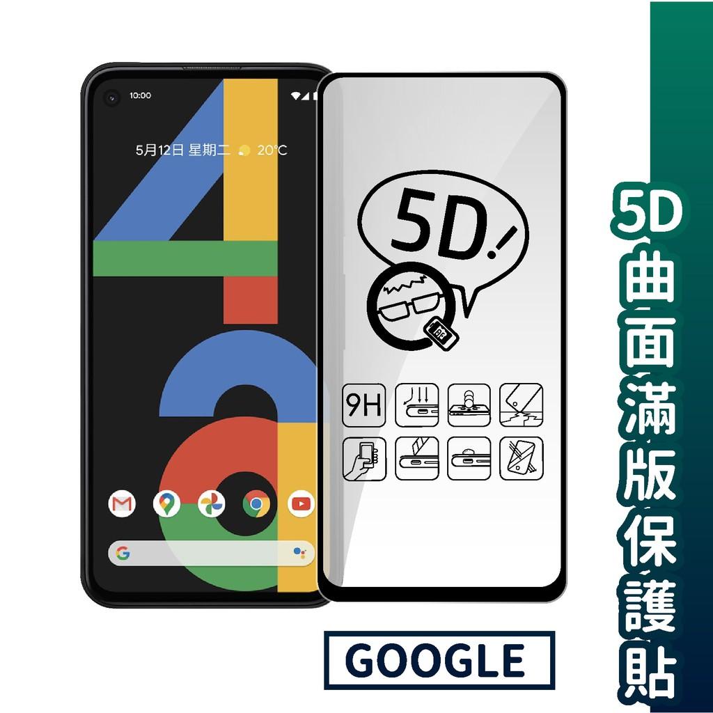 GOOGLE 滿版5D曲面玻璃貼 保護貼 Pixel 4A google保護貼 4A玻璃貼 P51go