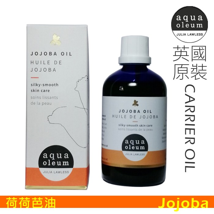 AO 荷荷芭油 100ml。基礎基底油 Jojoba。Aqua Oleum 英國原裝